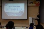 2017 한국지적장애교육학회 추계학술대회